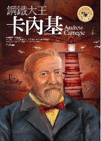鋼鐵大王 =  Andrew Carnegie : 卡內基 /