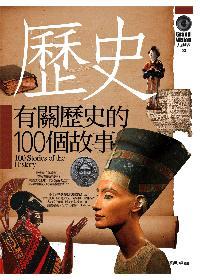 有關歷史的100個故事 =  100 stories of the history /
