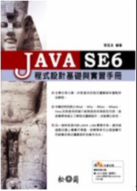 Java SE6程式設計基礎與實習手冊 /