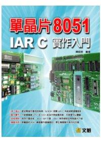 單晶片8051 IAR C實作入門 /