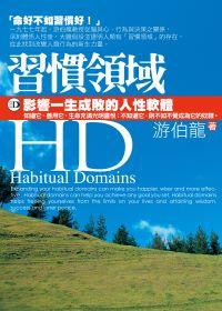 HD =  Habitual domains : 習慣領域 : 影響一生成敗的人性軟體 /