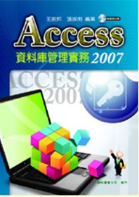 Access 2007資料庫管理實務 /