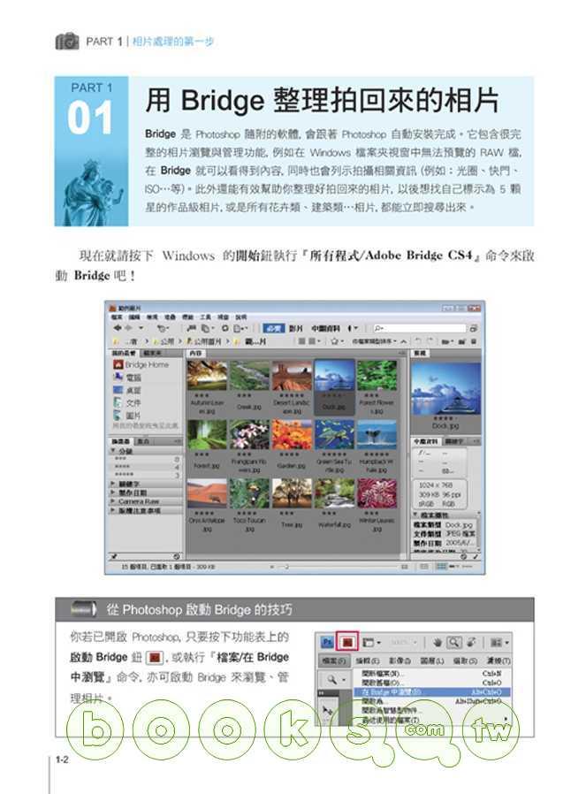 ◤博客來BOOKS◢ 暢銷書榜《推薦》攝影人專用! 相片編修的極意 - 非美工 Photoshop(附1光碟)