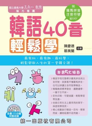 韓語40音輕鬆學:附羅馬拼音.注音符號超easy