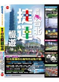 樂活臺北捷運慢遊