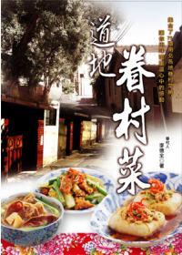 道地眷村菜