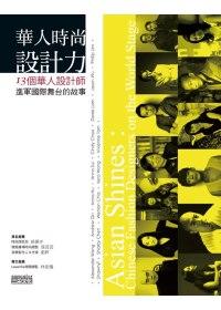華人時尚設計力:13個華人設計師進軍國際舞臺的故事