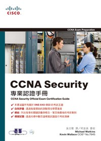 CCNA Security專業認證手冊 : Exam 640-553 = CCNA Security official exam certificationvguide