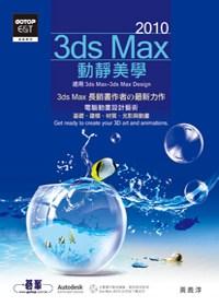 3ds Max 2010動靜美學 /
