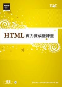 HTML實力養成暨評量 /