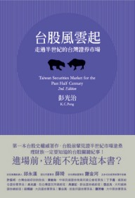 台股風雲起 =  Taiwan securites market for the past half century : 走過半世紀的台灣證券市場 /