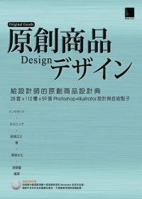 給設計師的原創商品設計典 :  28套x112種x59個Photoshop+Illustrator設計與技術點子 /