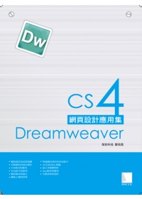 Dreamweaver CS4網頁設計應用集 /