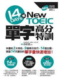 New TOEIC 14天單字高分特訓 /