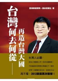 台灣何去何從?再造台灣大國