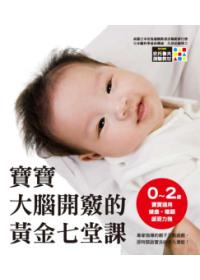 寶寶大腦開竅的黃金七堂課 /