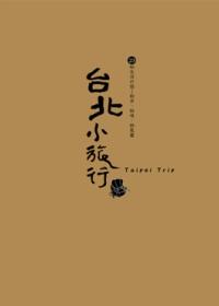 臺北小旅行:23帖生活行旅:拾步.拾味.氛圍