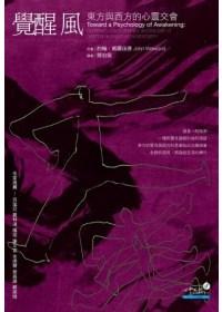 覺醒風 :  東方與西方的心靈交會 /