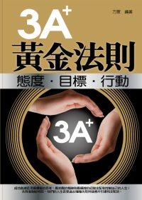 3A+黃金法則 :  態度.目標.行動 /