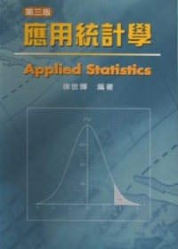 應用統計學 =  Applied statistics /