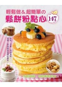 輕鬆做&超簡單の鬆餅粉點心147 /