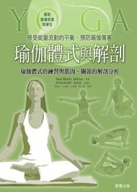 瑜伽體式與解剖:預防瑜伽損傷