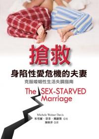 搶救身陷性愛危機的夫妻