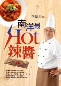 """南洋""""最Hot""""辣醬"""