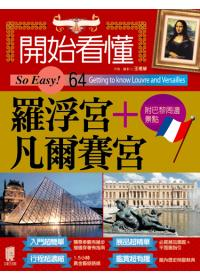 開始看懂羅浮宮+凡爾賽宮 =  Getting to know Louvre and Versailles /