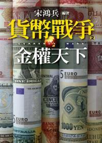 貨幣戰爭,金權天下