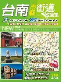 台南巿縣街道地圖集
