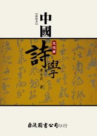 新增本中國詩學,思想篇