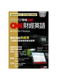 Step by step聽懂CNN =  Master listening with CNN news : CNN財經英語 : an ear for finance /