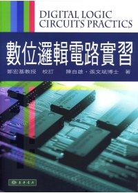 數位邏輯電路實習 =  Digital logic circuits practics /