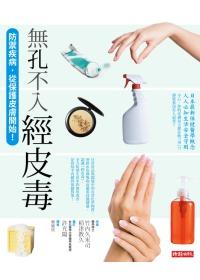 無孔不入經皮毒:防禦疾病,從保護皮膚開始!