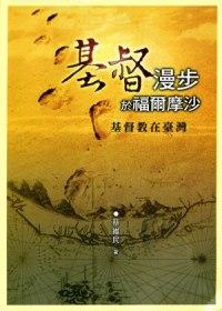 基督漫步於福爾摩沙:基督教在臺灣