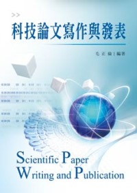 科技論文寫作與發表 =  Scientific paper writing and publication /