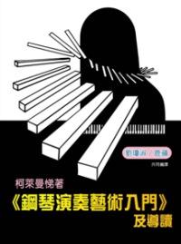 柯萊曼悌著<<鋼琴演奏藝術入門>>及導讀 /