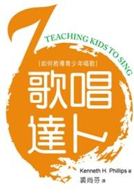 歌唱達人:如何教導青少年唱歌