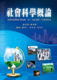 社會科學概論 =  Introduction to social science /