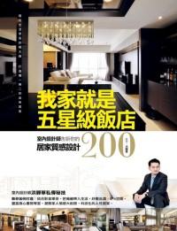 我家就是五星級飯店 :  室內設計師告訴你的質感設計200 /