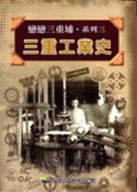 三重工業史