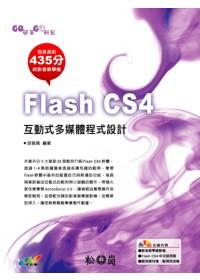 Flash CS4互動式多媒體程式設計 /