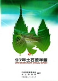 土石流年報.  2008 debris flow annual report /