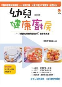 幼兒健康廚房[增訂版] : 1~5歲嬰幼兒最需要的60道營養食譜