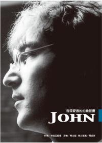 我深愛過的約翰藍儂