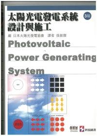 太陽光電發電系統...