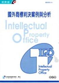 國外商標判決案例與分析