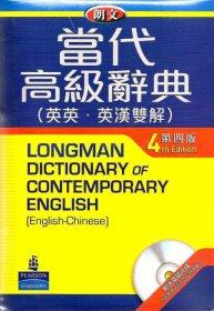 朗文當代高級辭典...