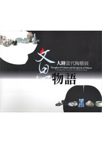 文思物語 : 大陸當代陶藝展 = Thoughts of culture and the speech of objects ; contemporary ceramics in Mainland China /